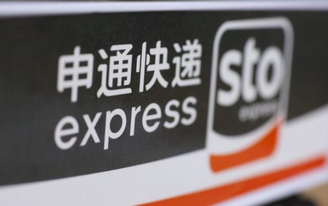 京东回应暂停与申通合作:合同到期 续约未能达成一致