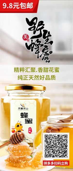 土蜂蜜和普通蜂蜜的区别都有哪些不一样?