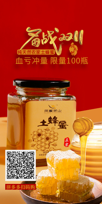 家庭必备 | 土蜂蜜的5大功效,很多人却不知道!